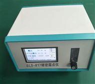 SLS-817精密露點儀 微水分析儀 消防行業氮氣露點檢測儀