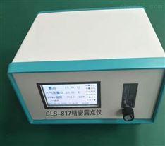 SLS-817精密露点仪 微水分析仪 消防行业氮气露点检测仪