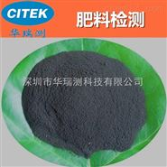 含氨基酸水溶肥料检测 砷含量检测