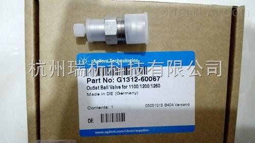G1312-60067色谱柱液相色谱柱G1312-60067 安捷伦1100、1200、1260出口球阀