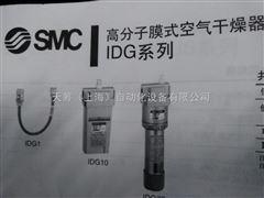 SMC高分子模式空气干燥器IDG系列型号IDG1-02