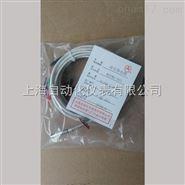 上海自动化仪表三厂端面热电阻WZPM-201