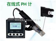 工业在线式酸度计PH-110