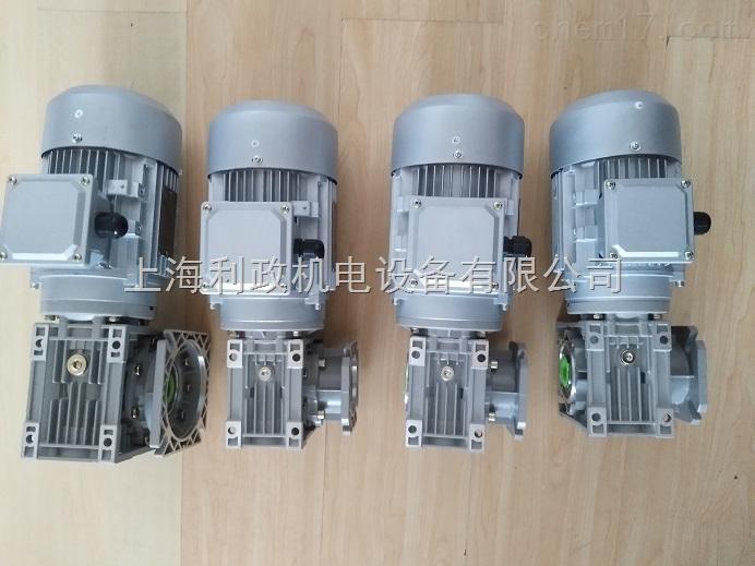 上海利政RV050涡轮蜗杆减速电机