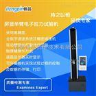 HP-DLS隐形眼镜拉断力/塑料瓶抗压力/拉力试验机