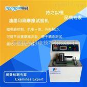 HP-MCJ油墨脱色试验机 印刷墨层耐刮擦试验仪 印刷品摩擦刮擦测试仪恒品生产