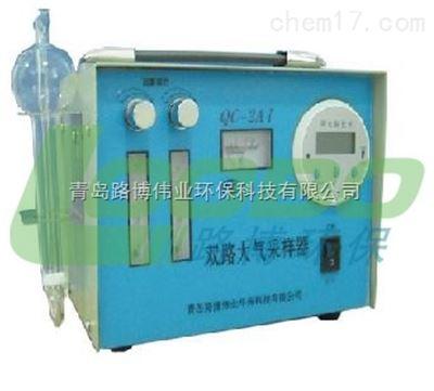 甘肃冶金行业专用QC-2I双气路大气采样仪厂家直销价格优惠