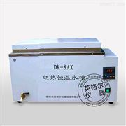 DK-8AX電熱恒溫水浴槽