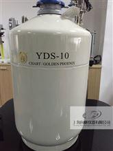 YDS-10铝合金液氮罐YDS-10