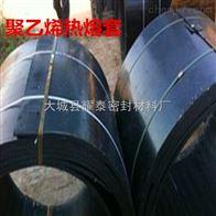 聚乙烯塑料焊接电热熔套河北厂家
