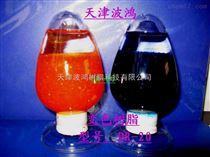 BH-20變色陽樹脂