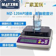 MAYZUN 化工石油API度、比重、浓度检测仪 MZ-120API