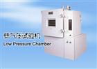 JW-DQY专业制造模拟海拔高度试验箱,专业高低温低气压试验箱厂家