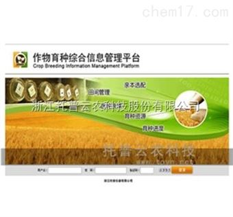 TPZY-CV2.0種質資源庫管理系統軟件|種子標準樣品庫管理軟件