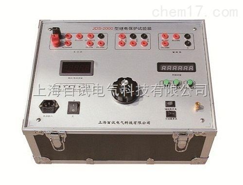 JDS-2000 继电保护测试仪生产厂家(现货)