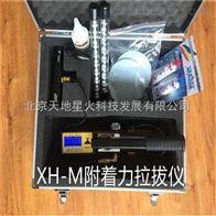 XH-M拉脫法附著力測試儀
