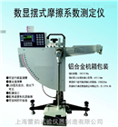 数字式摆式摩擦系数测定仪的参数标准