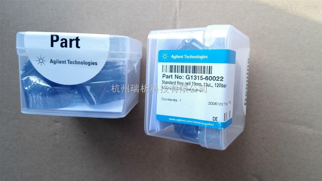 G1315-60022色谱柱GG1315-60022 标准流通池,带RFID标签(用于G1315C.D,G1365C.D检