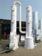 二手及定做全新空气净化塔、尾气吸收塔、喷淋塔、工业废气处理塔