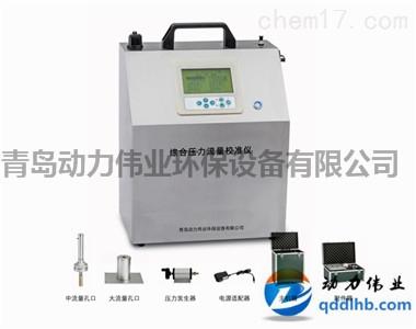如何标定烟尘烟气测试仪综合压力流量校准仪DL-6500型综合压力流量校准仪使用方法