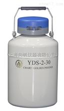 YDS-2-30金凤2升液氮罐