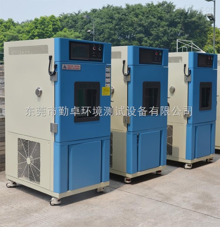 勤卓环测恒温恒湿试验箱恒温恒湿试验箱高低温试验箱