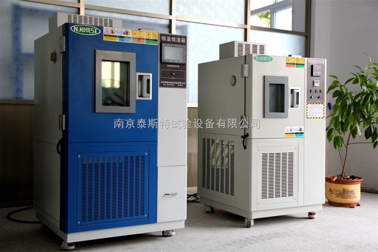 高低温湿度试验箱