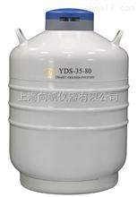 YDS-35-80金凤35升80口径液氮罐