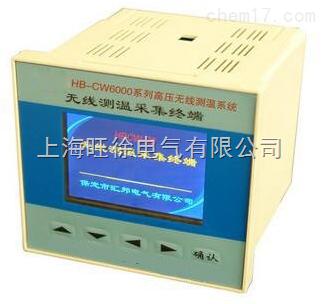 WX-CW6000系列高压无线测温系统