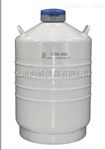 YDS-50B50升运输型液氮罐