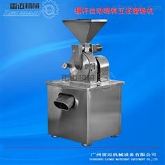 不锈钢粉碎机多少钱一台?旋风+除尘+水冷粉碎机价格