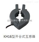 KH16型开合式互感器