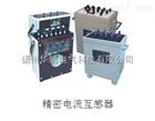 精密电流互感器生产厂家