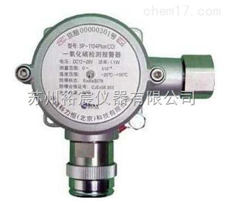 华瑞SP-1102Plus可燃气体检测器
