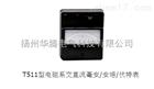 T511型电磁系交直流毫安/安培/伏特表生产厂家