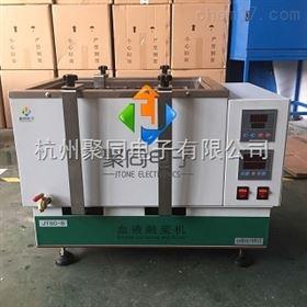 深圳聚同厂家医用多功能血浆恒温振荡融化机JTSC-10、厂家批发价格
