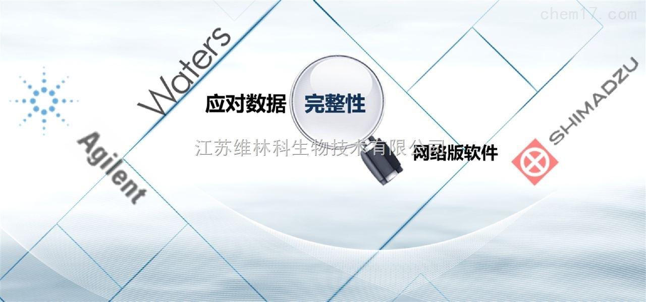安捷伦,waters网络版色谱软件