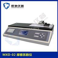 纺织品表面摩擦系数的测定MXD-02