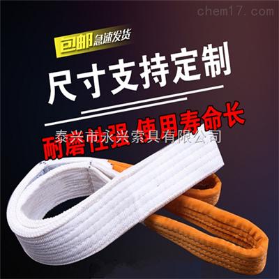 白色扁平加护套环眼吊装带价格