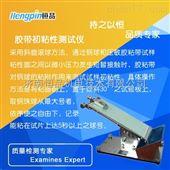 HP-CZY-G胶带初粘性测试用滚球/济南恒品初粘性测试仪