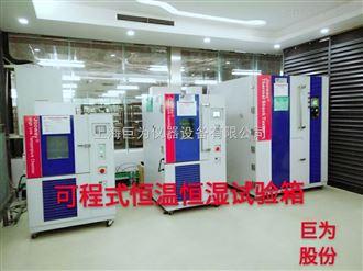 JW-2005浙江恒温恒湿试验箱-恒温恒湿试验箱-恒温恒湿试验箱价格