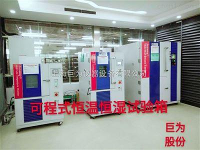 JW-2004江苏可程式恒温恒湿试验箱-恒温恒湿试验箱价格