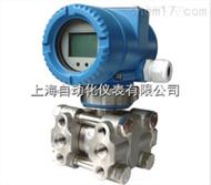 1151HP高靜壓差壓變送器上海自動化儀表一廠
