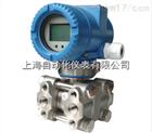 1151 GP压力变送器上海自动化仪表一厂
