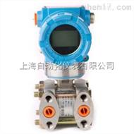 1151DP差壓變送器上海自動化儀表一廠