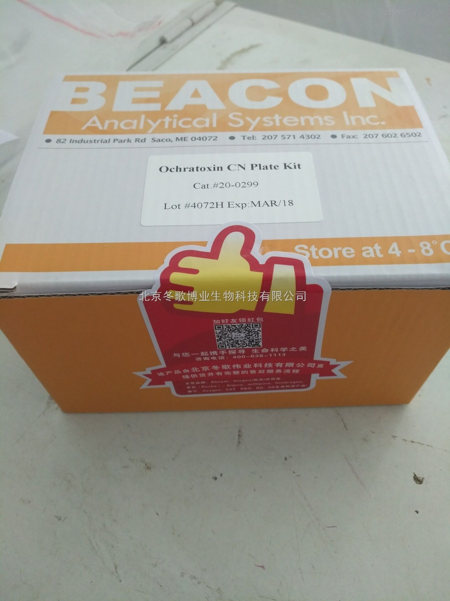 赭曲霉毒素检测试剂盒进口原装-beacon试剂盒