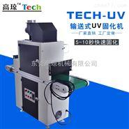 东莞紫外线UV固化机设备 UV固化机直销 UV干燥机