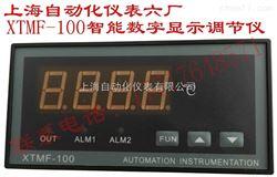 XTMF-100智能数字显示调节仪