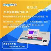 HP-WZLGB/T24328.4电脑测控卫生纸抗张拉力仪/卧式拉力机