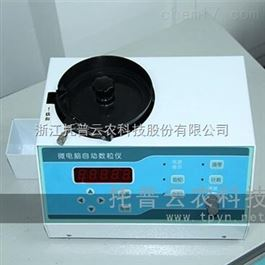 SLY-A高精度数粒仪|高精度数粒仪价格|高精度数粒仪参数